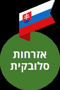 אזרחות סלובקית